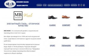 Turkmen company «Muhammet-Balkan» started production of model women's shoes