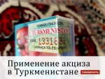 The use of excise in Turkmenistan