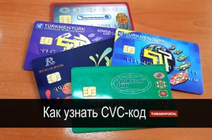 "How to find CVC-code for ""Altyn Asyr"" cards issued in Turkmenistan"