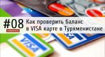 How to check balance in VISA card in Turkmenistan?