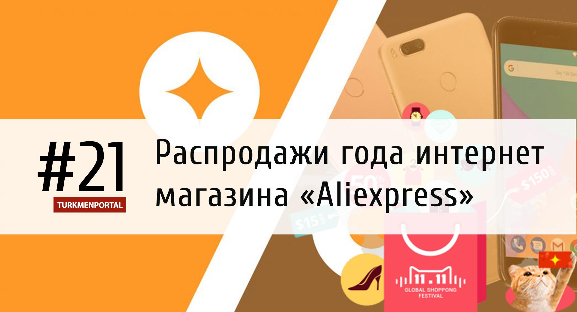 41c5469a7c57b Распродажи года интернет магазина «Aliexpress»